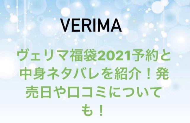 ヴェリマ福袋2021のtop画像