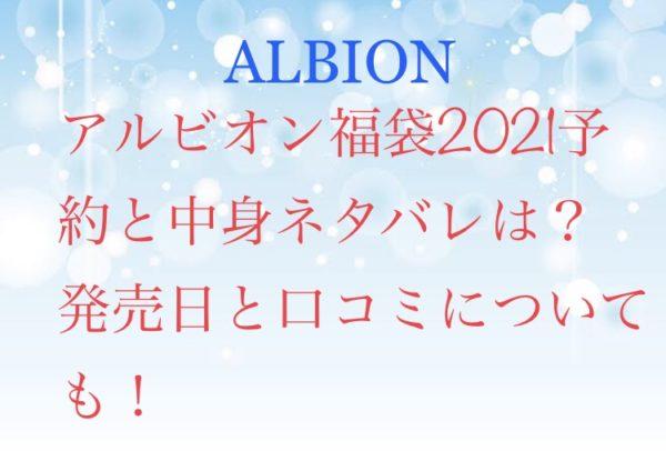 アルビオン福袋2021予約のtop画像