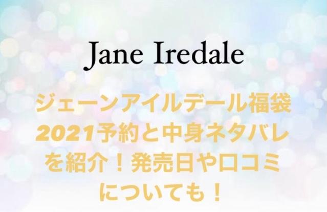 ジェーン・アイルデール福袋2021のtop画像