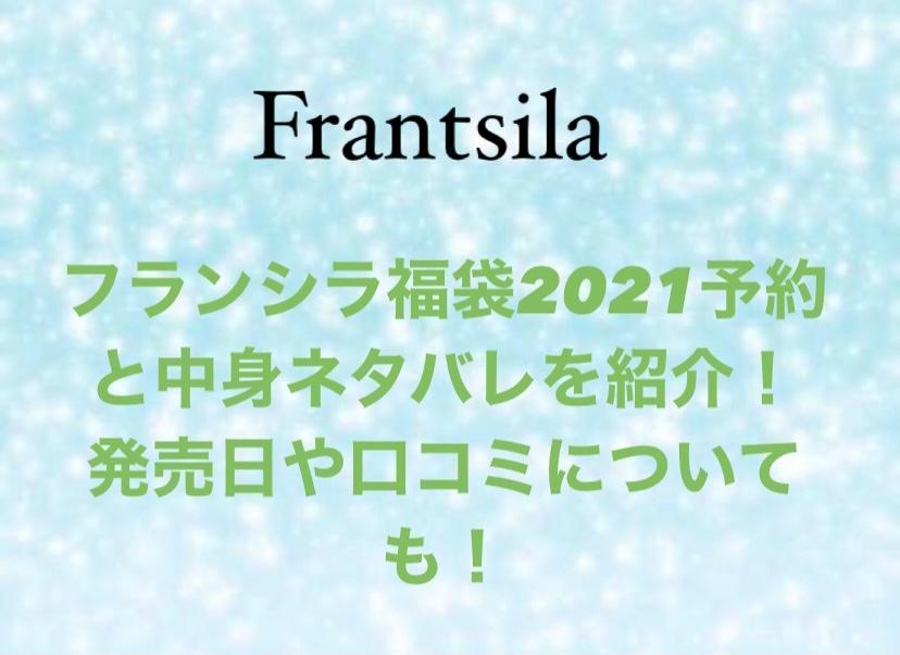 フランシラ福袋2021予約のtop