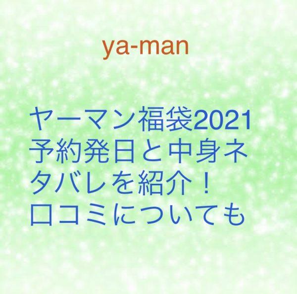 ヤーマン福袋2021予約のtop