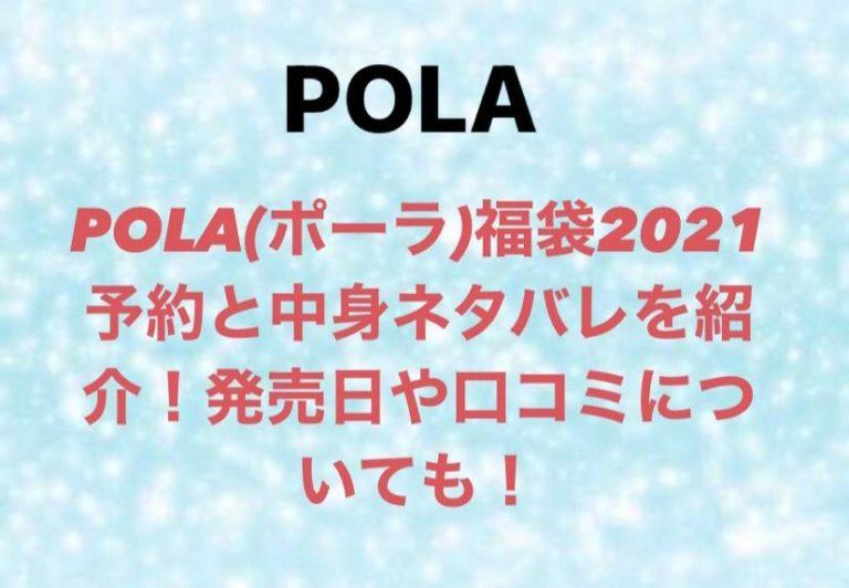 POLA(ポーラ)福袋2021予約のtopの画像