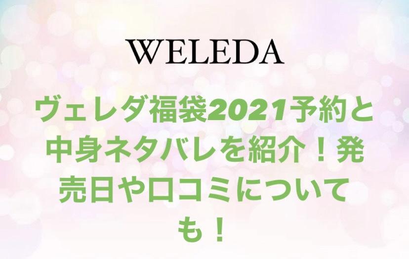 ヴェレダ福袋2021予約のtop