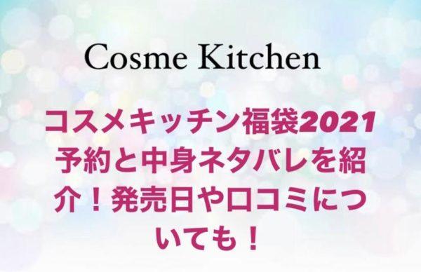 福袋 2021 キッチン コスメ